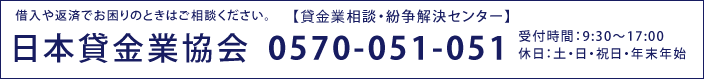 借入や返済でお困りのときはご相談ください。 日本貸金業協会 0570-051-051