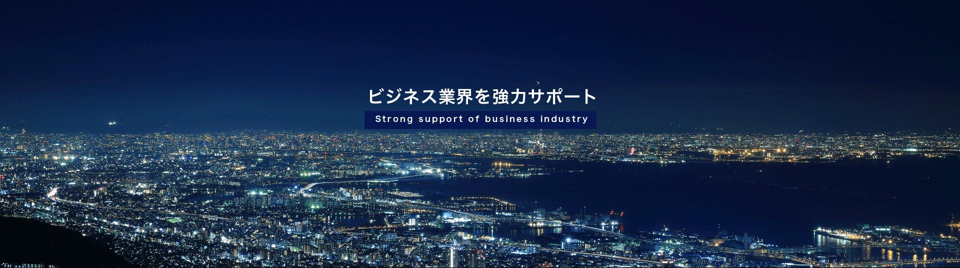 ビジネス業界を強力サポート